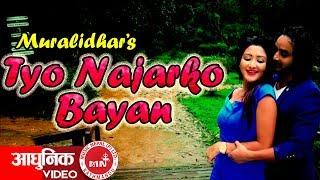 New Nepali Adhunik Song 2017   Tyo Najarko Bayan - Murali Dhar Ft. Apsana Thapa & Ram Babu Aakrosh