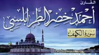 سورة الكهف كاملة بصوت الشيخ أحمد خضر الطرابلسي