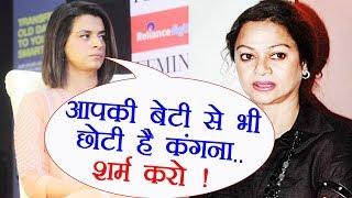 Kangana Ranaut Sister Rangoli SLAMS Zarina Wahab | FilmiBeat