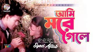 Syed Aftab - Ami More Gele |Tumi Sundori | Soundtek