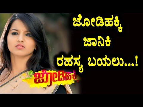 Xxx Mp4 Jodi Hakki Serial Janaki Secrete Revealed Jodi Hakki Serial Kannada Kasthuri 3gp Sex