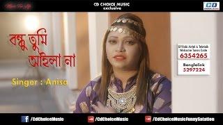 Bondhu Tumi Aaila Na | Anisa | Music Video | 2017
