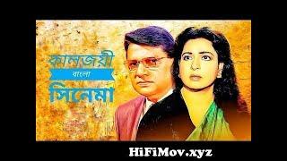 Bhaijaan Bangla Movie By Joshim, Shabana