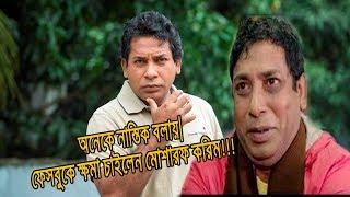 অনেকেই নাস্তিক বলে গালি দিচ্ছে!! ভুলের ক্ষমা চাইলেন মোশারফ করিম!!!Mosharof korim