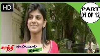 Shanthi Appuram Nithya | Tamil Hot Movie [HD] Part-1