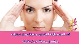 شد الوجه وازاله التجاعيد بدون ليزر او عمليات جراحية بمكونات من منزلك