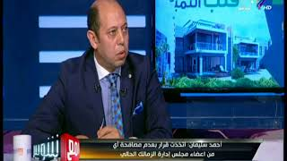 مع شوبير - أحمد سليمان: يرد علي اتهامه بالحصول علي 150 الف جنيه من لاعب قائلا «ولاعمري شفته»