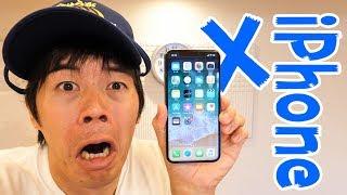 iPhone Xがキター!