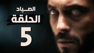 مسلسل الصياد - الحلقة الخامسة - بطولة يوسف الشريف - The Hunter Series HD Episode 05