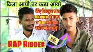 धनगढी जाने बसमा भेटिए खतरनाक भाई / RAP RIDDER #HelloTikapur
