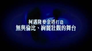 【歌劇魅影 舞台版】精采預告