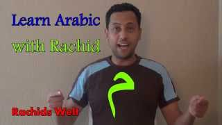 Children learn the Arabic Language: The letter