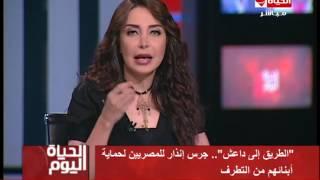 """الحياة اليوم - """" الطريق إلي داعش """".. جرس إنذار للمصريين لحماية أبنائهم من التطرف"""