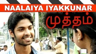 Mutham - a short film by Sam | Naalaiya Iyakkunar 1