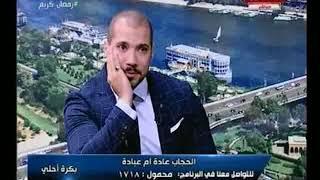 الشيخ عبد الله رشدي يفجر مفاجاة عالهواء: هدى شعراوي وقاسم امين أثبتوا فرضية الحجاب