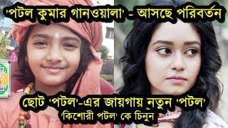 'পটল কুমার গানওয়ালা' নতুন 'পটল'-এর আসল পরিচয় | Mousumi Debnath 'Potol' in Potol Kumar Gaanwala