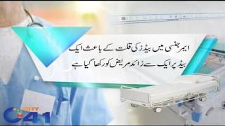 Lack of beds in DHQ hospital Chiniot
