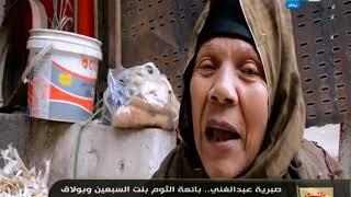 جابر القرموطي يترك الهواء للسيدة صبرية عبد الغني بائعة الثوم لسابقة لأول مرة تحدث في العالم