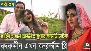Bangla Comedy Natok | Bodruddin Ekhon Bodruddin Three | EP 07 |  Zahid Hasan, Faruk Ahmed,  Badhon
