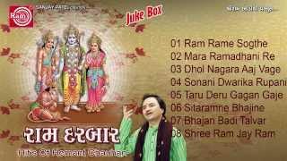 Gujarati Nonstop Bhajan  Ram Darbar Part-2 Hemant Chauhan