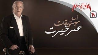 Best of Omar Khairat - اجمل موسيقات عمر خيرت
