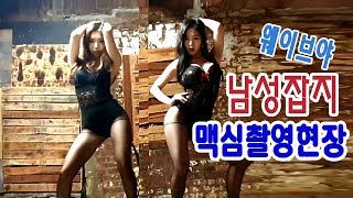 Waveya 남성잡지 맥심 Maxim 12월호 화보촬영 비하인드