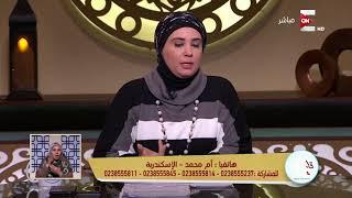 قلوب عامرة - نصيحة من د/ نادية عمارة لكل زوجة زوجها مسافر وتعاني من غيابه