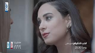 رمضان 2018 - مسلسل الحب الحقيقي الجزء 2 على  LBCI و LDC - في الحلقة 19