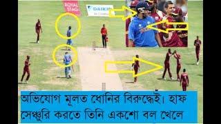 সুযোগ পেয়ে ভারতীয় ক্রিকেট দলকে দুরমুশ করল ওয়েস্ট ইন্ডিজ..Bangladesh crickrt news.sports news update