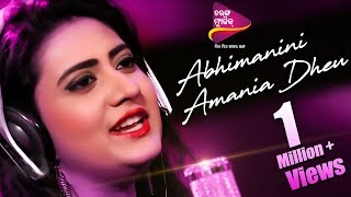 Abhimanini ye Amania Dheu | Barsha | Goodly Rath | Superhit Song | Odia Music