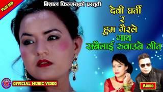 देबी घर्ति र हुम गैरेले गाए सबैलाई रुवाउने गीत New Lok dohori Hidchhau thokiadai