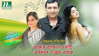 Bangla Natok: Abdur Rahman Ekti Oshomapto Golper Nayak | New Bangla  Natok