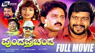 Punda Prachanda -- ಪುಂಡ ಪ್ರಚಂಡ|Kannada Full HD Movie *ING Shankarnag, Vanitha Vasu