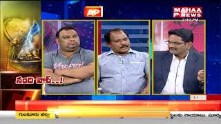 Nandi awards 2017- are they justified ? | Gunasekhar & Bunny Vasu Questions | Mahaa News