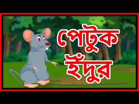 Xxx Mp4 পেটুক ইঁদুর Bangla Cartoon Panchatantra Moral Stories In Bangla Maha Cartoon TV Bangla 3gp Sex