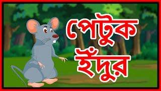 পেটুক ইঁদুর   Bangla Cartoon   Panchatantra Moral Stories In Bangla   Maha Cartoon TV Bangla