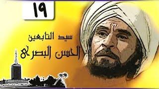سيد التابعين ״الحسن البصري״ ׀ عزت العلايلي ׀ الحلقة 19 من 41