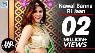 Nawal Banna Ri Jaan | Rajasthani VIVAH Songs 2016 | FULL Video | Suresh Pareek | Marwadi Vivah Song