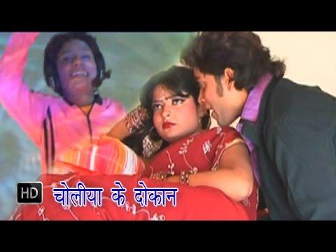 Xxx Mp4 Choliya Ke Dokan चोलिया के दोकान Sani Kumar Saniya Bhojpuri Hot Songs 3gp Sex