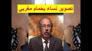 فضيحة تسريب شريط فيديو من حمام مغربي للنساء