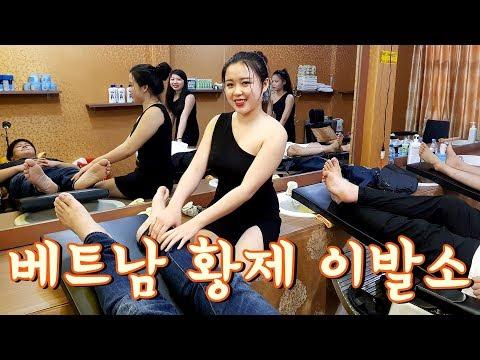 베트남 황제 이발소에서 천국을 맛보다! | Barbershop Services with Beautiful Girl in Vietnam