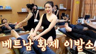 베트남 황제 이발소에서 천국을 맛보다! 풀마사지 | Barbershop Services with Beautiful Girl in Vietnam