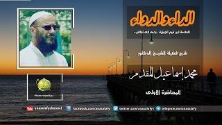 001- الداء والدواء لابن القيم. د/ محمد إسماعيل المقدم