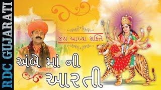 Jay Adhya Shakti  Ambema Ni Aarti  Ratansinh Vaghela  Ratansinh LIVE Aarti