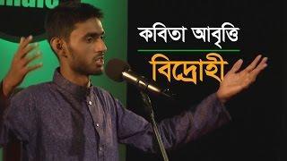 Bangla Kobita | Bidrohi | Kazi nazrul islam | Recitation by Azizul Islam | Serader sera