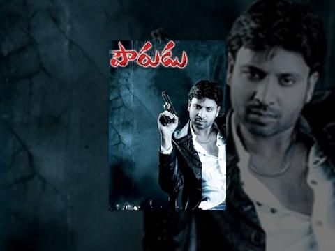 Pourudu Telugu Full Movie || Sumanth, Kajal Agarwal