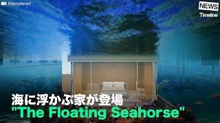 [NEWS] 海に浮かぶ家が登場