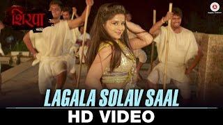 Lagala Solav Saal | Shirpa | Mansi Pathare & Nitin Kamble | Urmila Dhangar