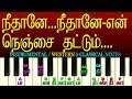 TAMIL FILM SONGS INSTRUMENTAL AND KEYBOARD NOTES