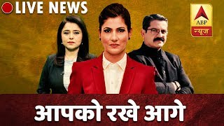 Watch Latest News Of The Day LIVE  | ABP News Live | ABP News | Live TV